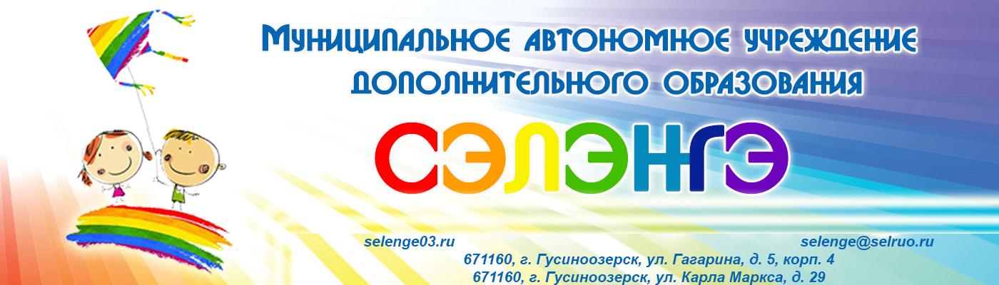 «9 этап Кубка Бурятии» по спортивному ориентированию.